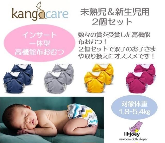 〖未熟児&新生児用布おむつ〗Lil Joey Preemie & Newborn AIO Cloth Diaper(2pk)【plain】 kangacare カンガケア リルジョイ 布おむつ(2個セット)【無地】