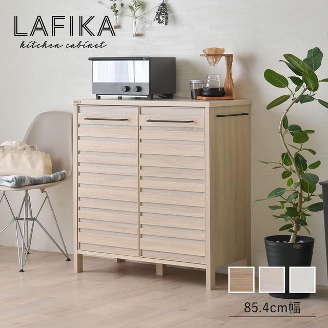 LAFIKA(ラフィカ)キッチンキャビネット(ロータイプ・85.4cm幅) レンジ台 キッチンボード キャビネット 収納キャビネット キッチン収納 収納棚 収納 北欧 白 ホワイト おしゃれ かわいい シンプル 扉 木製 カウンター収納