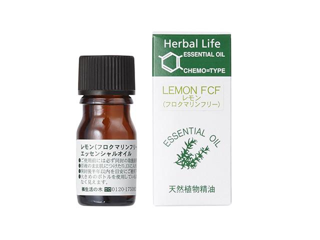 【生活の木】レモンフロクマリンフリー 3ml(精油<エッセンシャルオイル>)