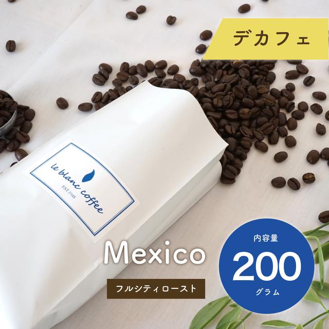 デカフェ(カフェインレスコーヒー)メキシコ エルトリウンフォ