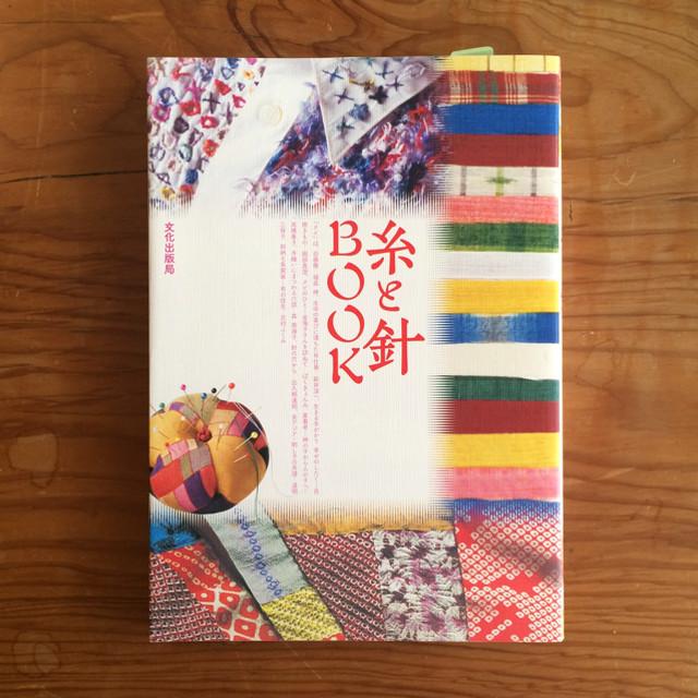 糸と針BOOKS