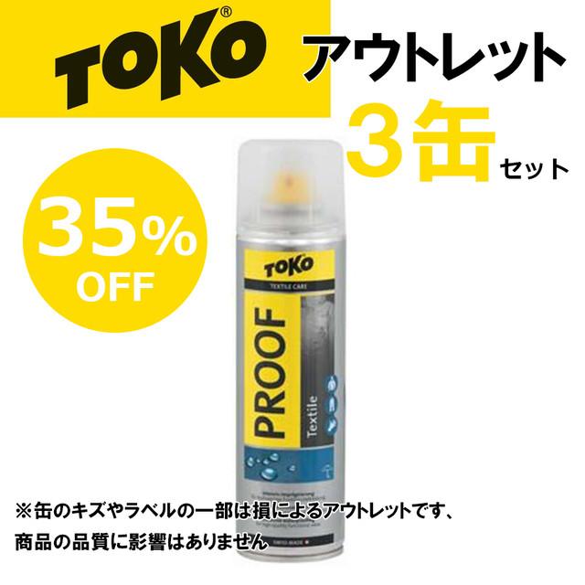 TOKO トコ アウトレット テキスタイルプルーフ 250ml×3缶セット ボトル傷等のためアウトレット アウターウェア  撥水スプレー 撥水 ケアライン 5582620