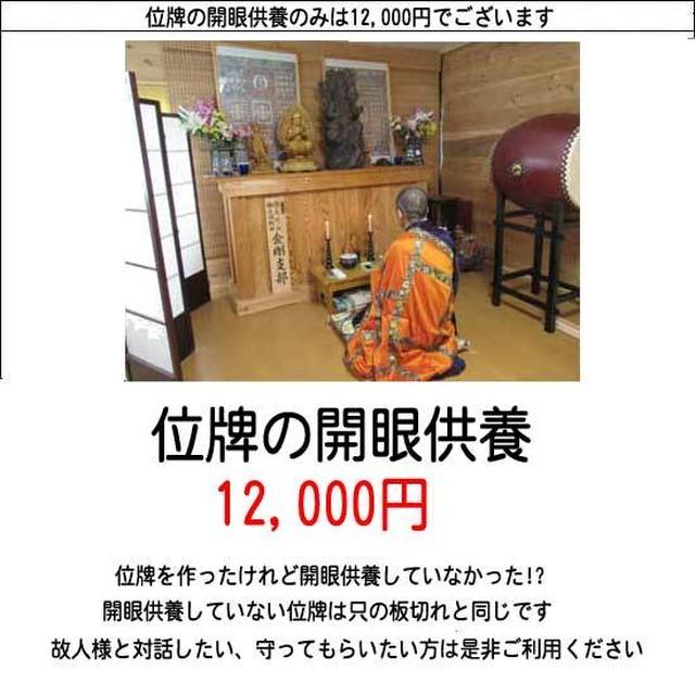 位牌の開眼供養1万2千円