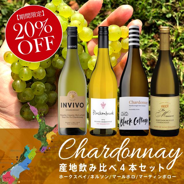 Chardonnay Special 4 Pieces Set / シャルドネ産地飲み比べ4本セット