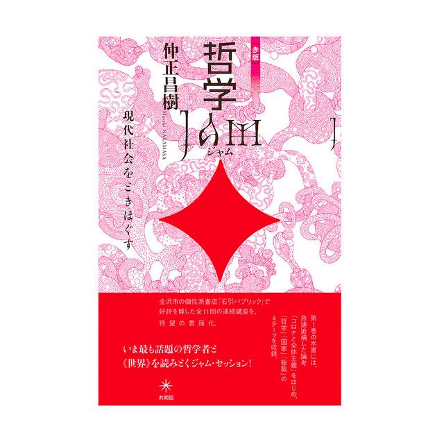 仲正昌樹『哲学JAM[赤版]: 現代社会をときほぐす』★全講義のレジュメPDF付!