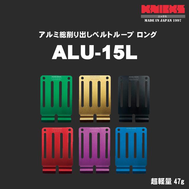 【KNICKS】ニックス ALU-15Lロング 各色 アルミ総削り出しベルトループ(一部削り出し)