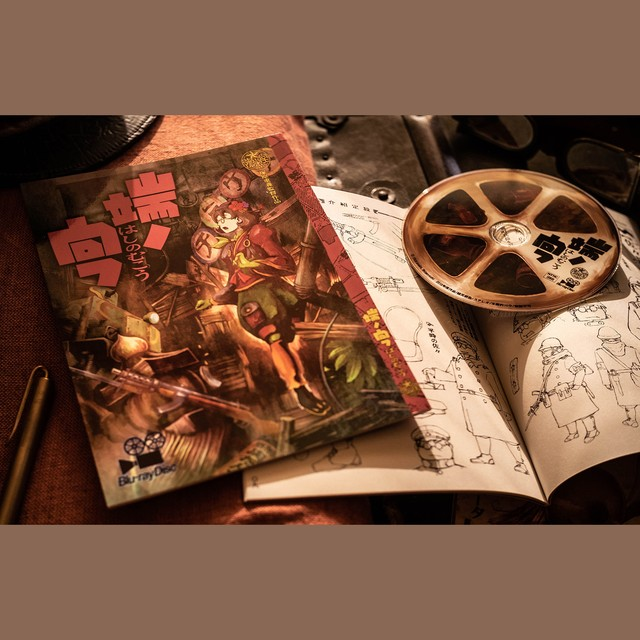 端ノ向フ 鑑賞讀本+Blu-ray