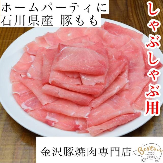 しゃぶしゃぶ 石川県産豚肉 モモ300g【豚専門焼肉店】厳選豚肉