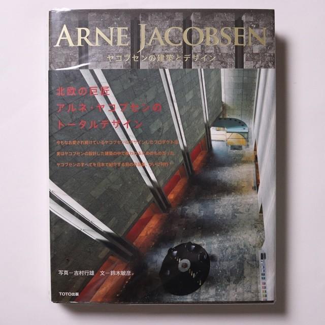 """「ヤコブセンの建築とデザイン」 """"Arne Jacobsen"""" / アルネ・ヤコブセン, 吉村行雄, 鈴木敏彦"""