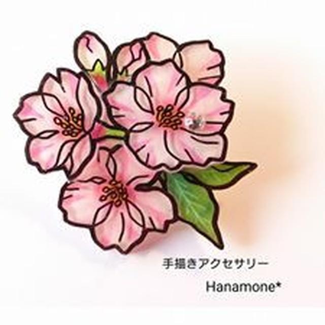 手描き『桜のお花』ブローチ