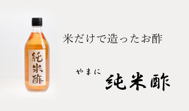 純米酢 500ml