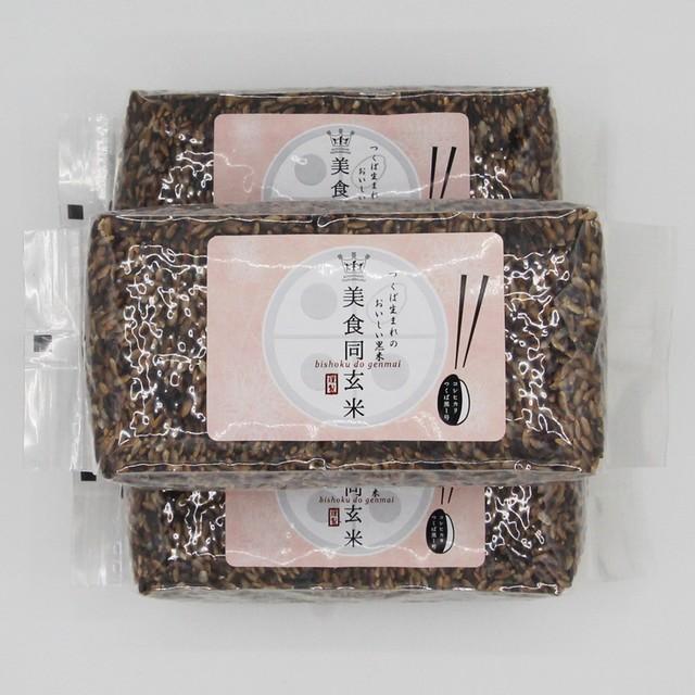 つくば生まれのおいしい黒米「美食同玄米」(600g)3個セット