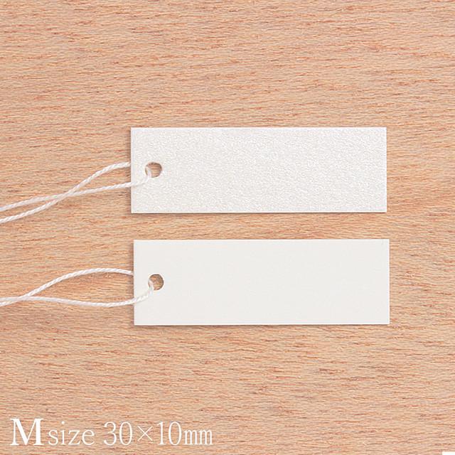 値札タグ M 下げ札 糸付きタグ 30×10mm 100枚