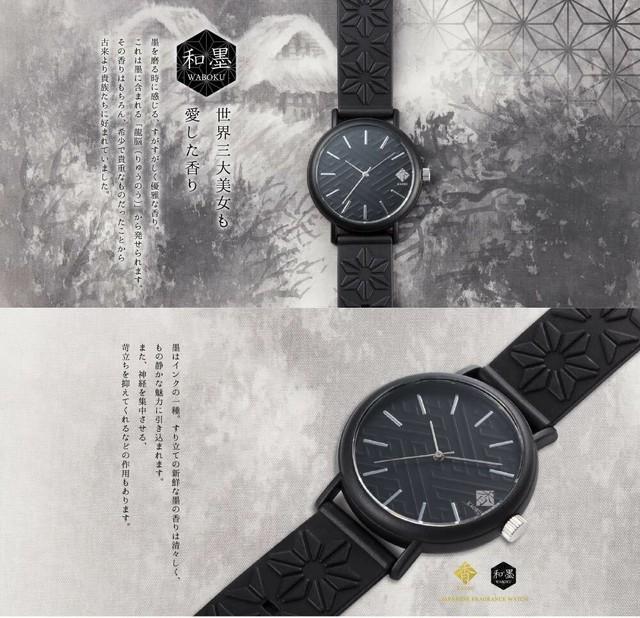 「和の香りがする腕時計」ーーKAORU 和墨