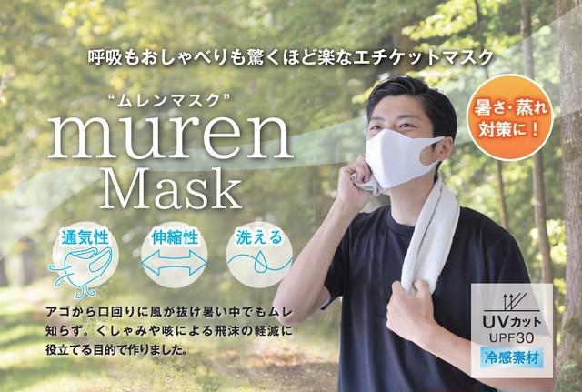 【新発売】muren Mask(ムレンマスク)通気性抜群!