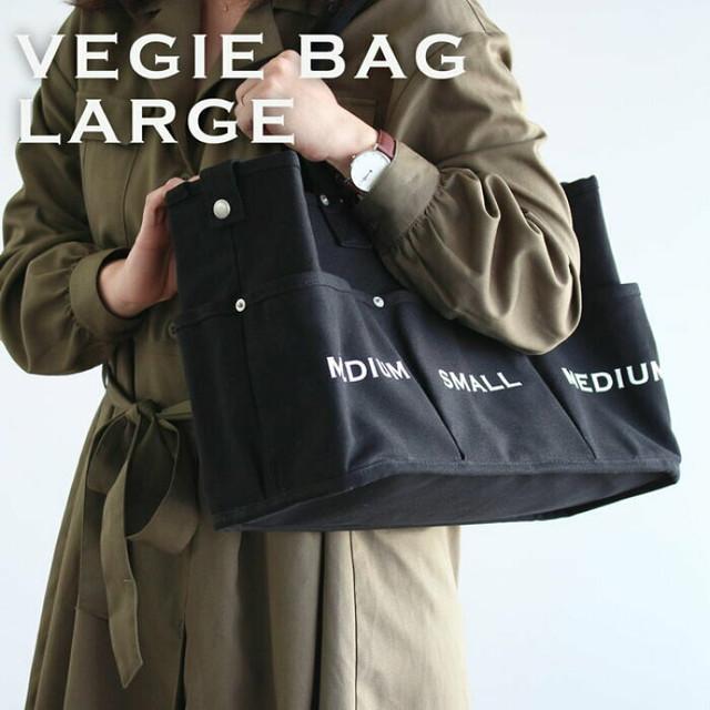 【トートバッグ ベジバッグ ラージ ブラック キャンバス マザーズバッグ トート トートバッグ レディース Vegie bag ベジバック】