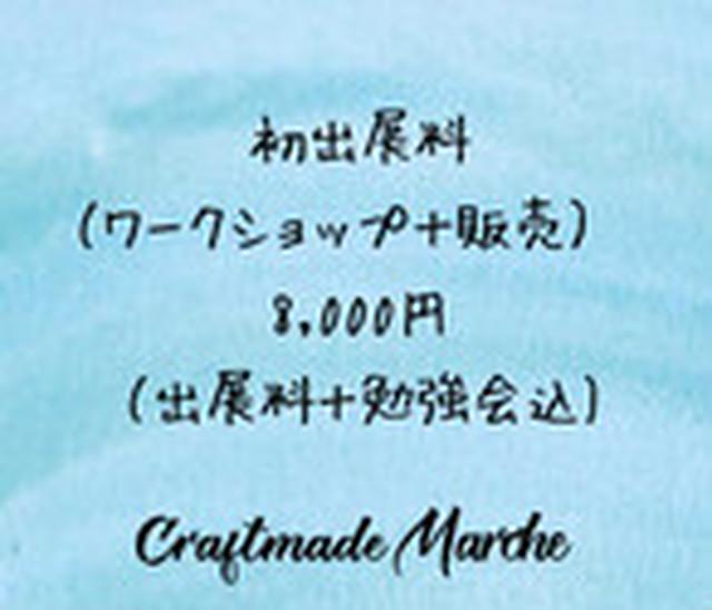 【第6回】初出展料(ワークショップ+販売)