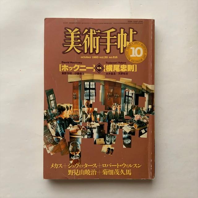 David Hockney 横尾忠則 / 美術手帖  No.516