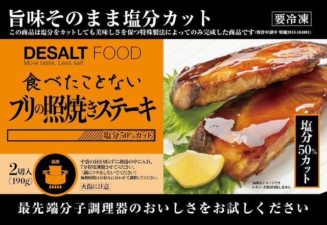 【DESALT FOOD】食べたことない ブリの照り焼き 2切入 (190g) 塩分50%カット