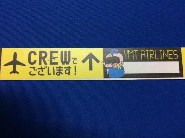 hal+「CREWでございます!」Airport ver.マスキングテープ