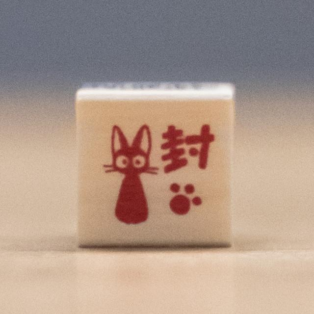 魔女の宅急便 木製スタンプ 15×15(封/7994)