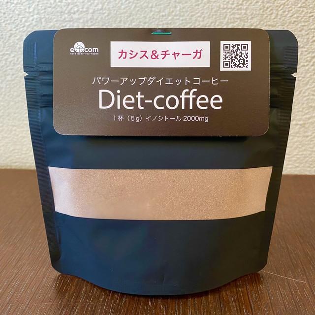 【世界初スーパービューティードリンク】カシス&チャーガ入り「パワーアップ・ダイエットコーヒー 」10杯分50g入り