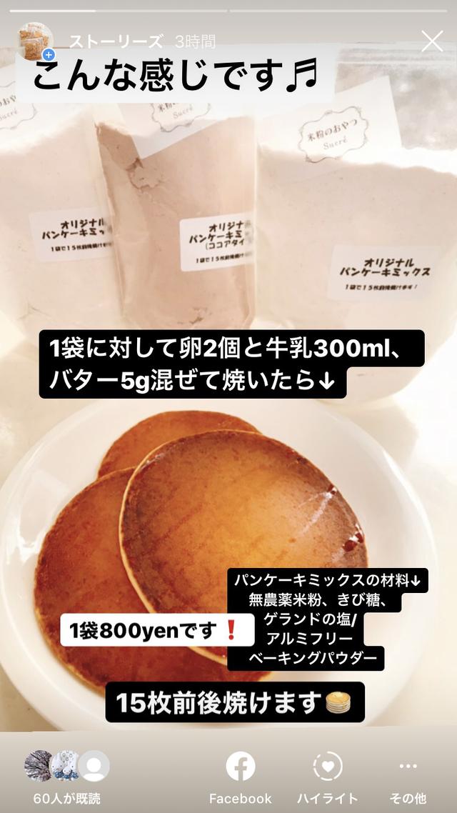 米粉のパンケーキミックス(グルテンフリー)