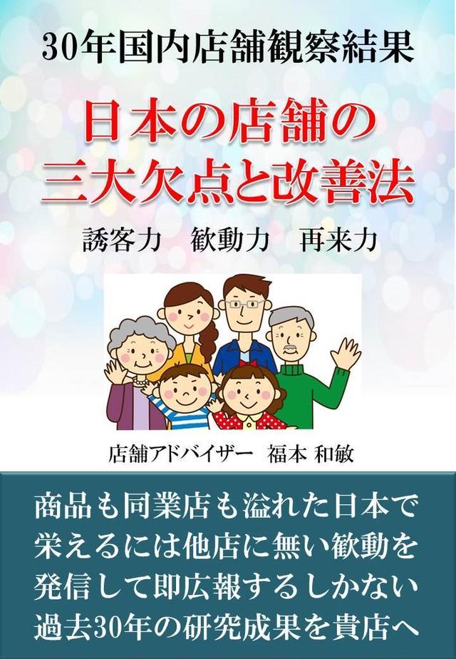 日本の店舗の最大三欠点と改善法