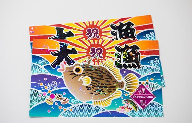 カワハギ大漁旗ホログラムステッカー(アワビ風ホロ)2枚セット