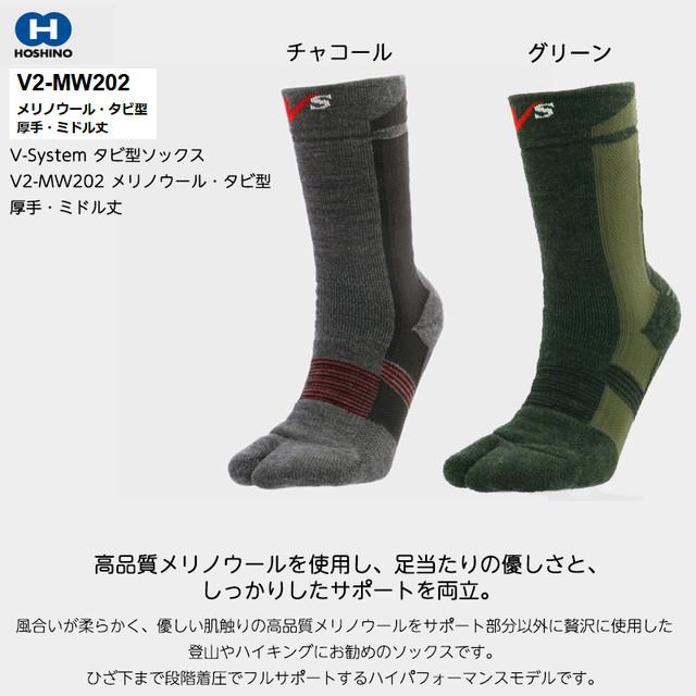 HOSHINO(ホシノ)V-System オブリーク型ソックス O2-SW103 スキンウール オブリーク型 薄手 ロング丈 オブリーク形状 履きやすく