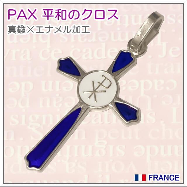 PAX平和のクロス十字架 ブルーペイント パリ マドレーヌ寺院 フランス教会正規品 ペンダントトップ チャーム