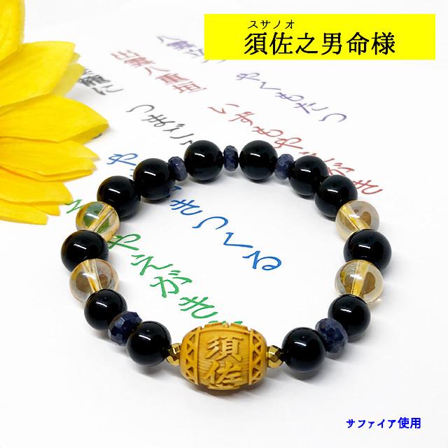 須佐之男命様(スサノオさま)高級柘植玉(俵型)&サファイア・オニキス ブレスレット