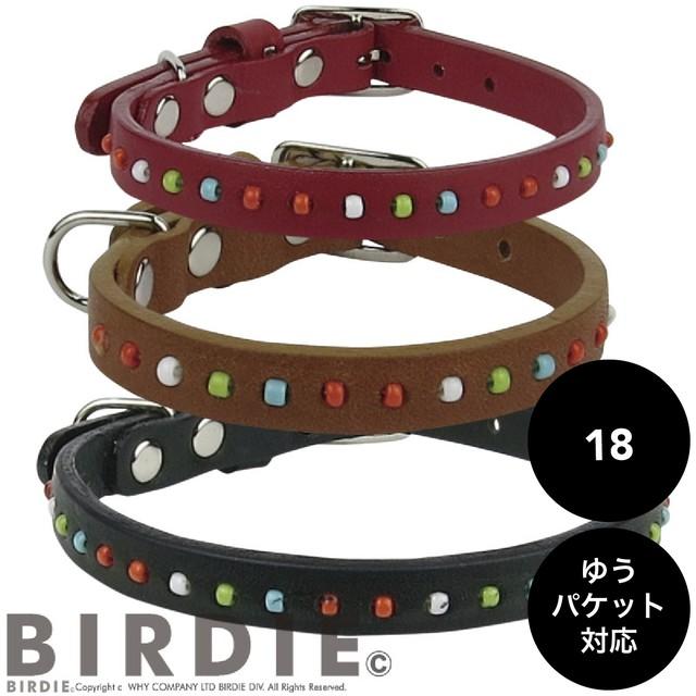BIRDIE(バーディ)カラフルビーズカラー 18 ゆうパケット対応