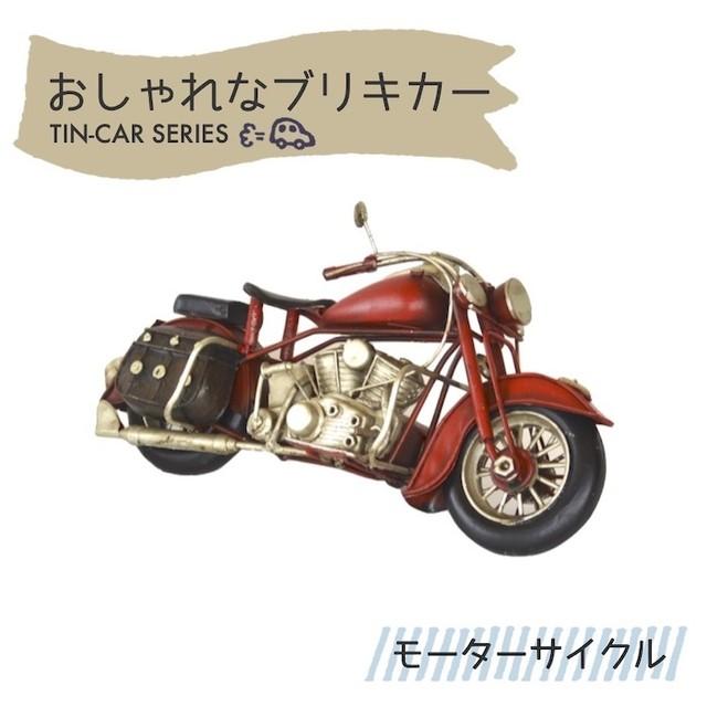 ブリキカー モーターサイクル レッド 赤 43051 ブリキ おもちゃ バイク オートバイ アンティーク レトロ 置き物 オブジェ インテリアインテリアグッズ ディスプレイ ミニチュア ブリキのおもちゃ コレクション ビンテージ ノスタルジック フィギュア