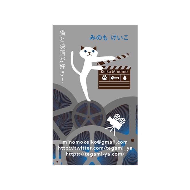 名刺 テンプレート 印刷|MTG-027 猫と映画その1|用紙は白色がきれいな凹凸のあるやさしい雰囲気のモデラトーンGAピュアが特におすすめ