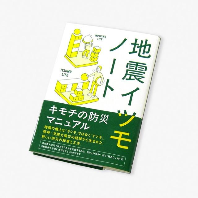 地震イツモノート(文庫)【書籍】