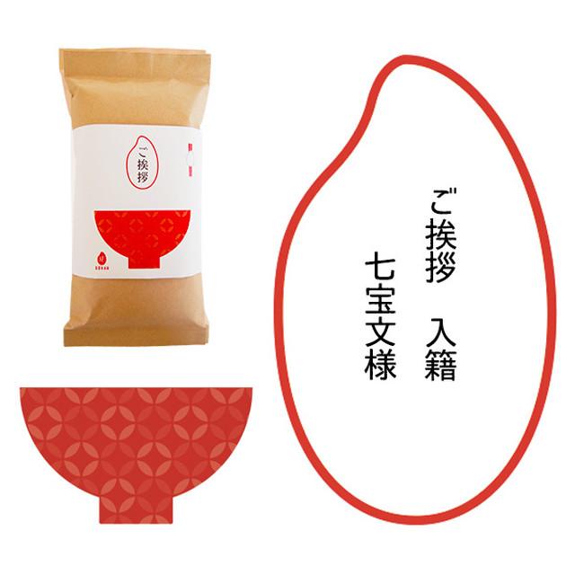 入籍挨拶・七宝 絆GOHAN petite  300g(2合炊き) 【メール便送料込み】