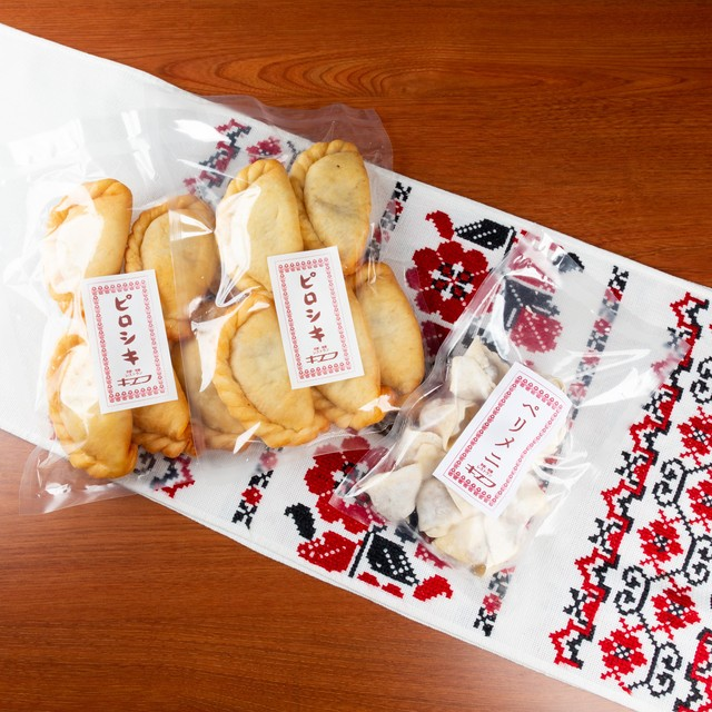 セットE 冷凍ピロシキ(プレーン)5個+(カレー味)5個+ペリメニ(ロシア餃子)12個(送料別)