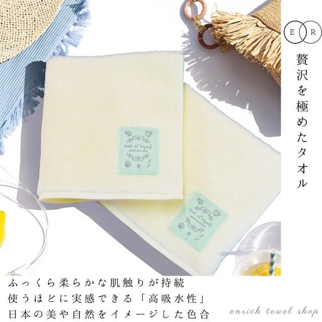 【ハンカチタオル】 -黄蘗- 50%OFF セール中!贅沢な肌触りが持続する今治タオル 喜ばれる贈り物、誕生日プレゼントや女性、友人へのギフトに!包装あり