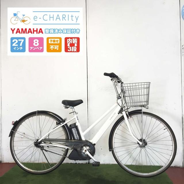電動自転車 シティ YAMAHA PAS CITY-S  スノーホワイト 27インチ 【YS030】 【横浜】