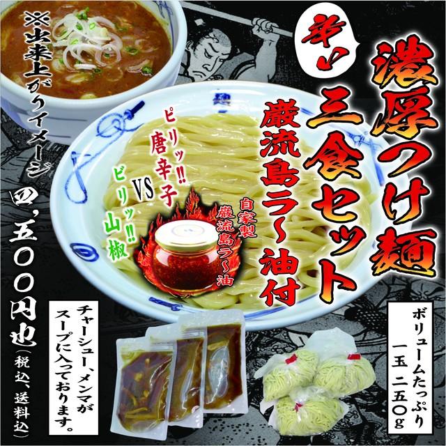 【つけ麺3種セット】「鴨」「伊勢海老」「濃厚魚介」
