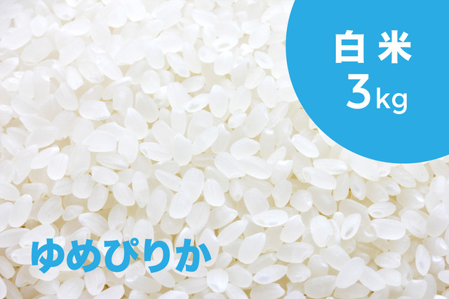 【令和元年産 新米】特別栽培米 ゆめぴりか(白米)3kg