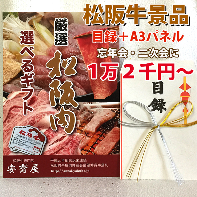 選べる賞品!松阪牛目録セットE
