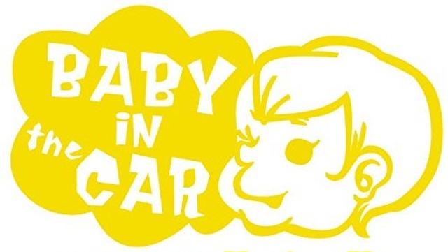 引続きセール主力商品20%OFF!  【カッティングシート】Baby in the Car  -赤ちゃんが車に乗ってます- イエロー【Baby】