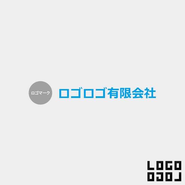 ロゴタイプ(書体から選択)