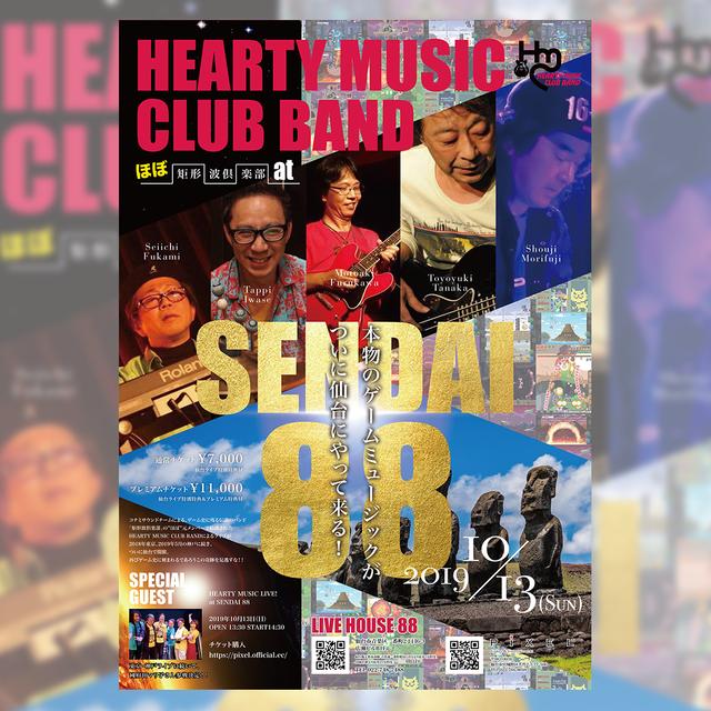 HEARTY MUSIC LIVE! at SENDAI 88 【ノーマルチケット】