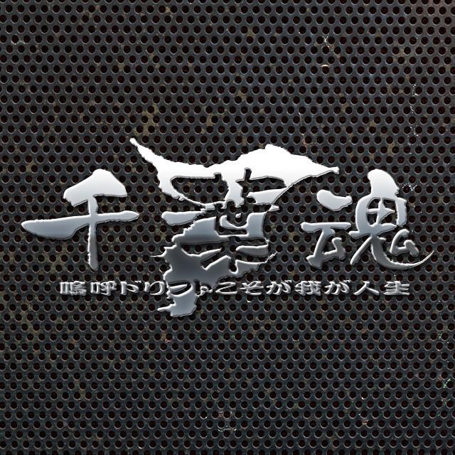 抜き文字千葉魂 幅23cm(メッキ)
