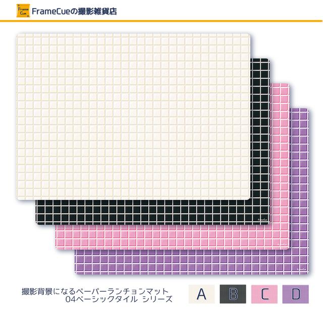 『04ベーシックタイルABCDセット(8枚入・4柄×各2枚)』FameCue 撮影背景になるペーパーランチョンマット A3サイズ背景紙