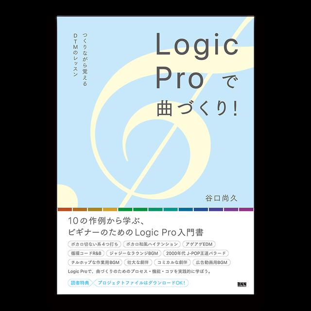 Logic Proで曲づくり! つくりながら覚えるDTMのレッスン