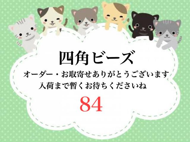 84☆V)E様専用 □型ビーズ【A4サイズ】オーダーページ